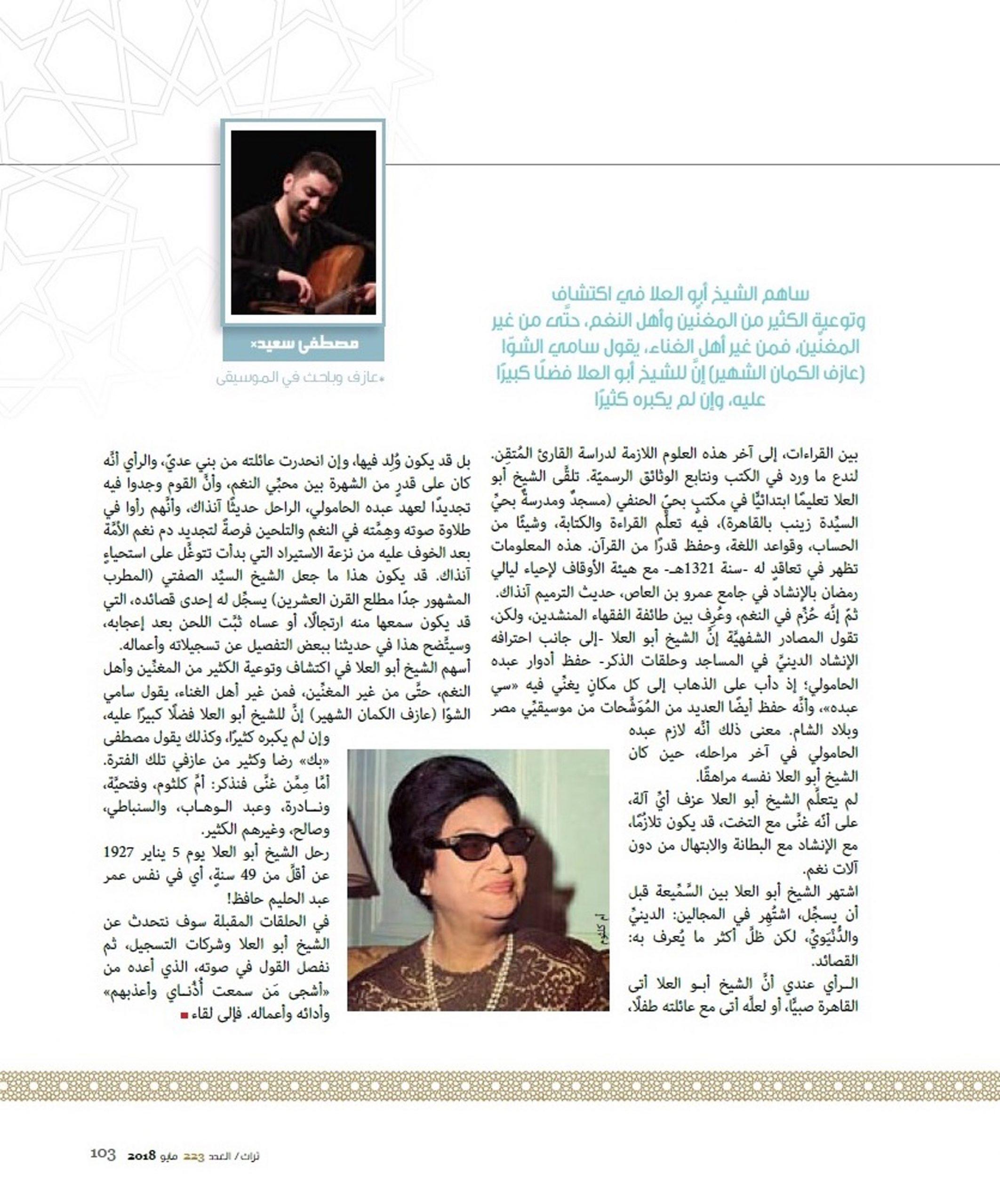 الشيخ-أبو-العلا-2