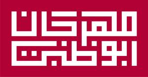 Logo-Abu-Dhabi-Festival-2
