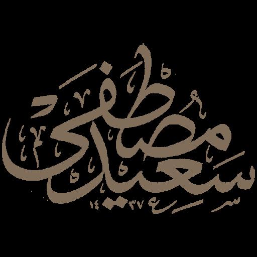 cropped-Mustafa-logo-gold.png