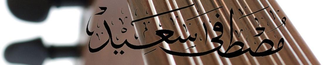 مصطفى سعيد Mustafa Said