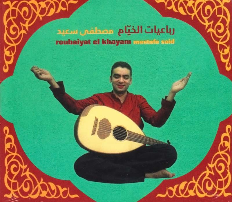 RUBAEIYAT EL KHAYYAM